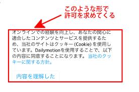 dailymotion ダウンロード iPhone 無料 やばい