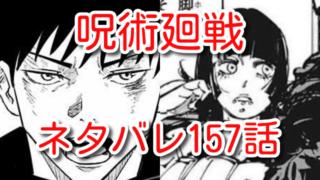 呪術廻戦 ネタバレ 157話 最新 考察 確定
