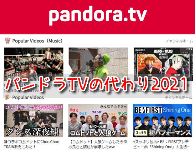 パンドラTV 代わり 動画 無料 違法 サイト 2021