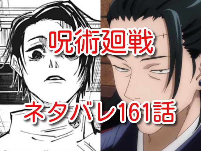 呪術廻戦 161話 ネタバレ 最新 確定 考察