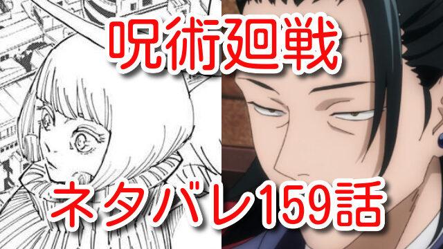 呪術廻戦 159話 ネタバレ 最新 確定 考察