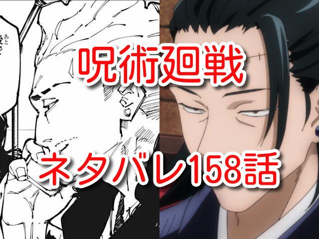 呪術廻戦 158話 最新 ネタバレ 考察 確定
