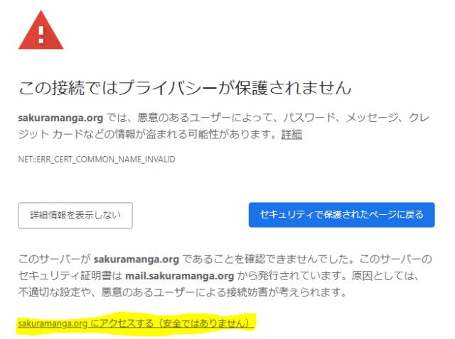 東リベ 漫画 裏サイト まんが村 似た 違法 海賊版 全巻無料