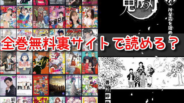 鬼滅の刃 全巻 無料 違法 裏サイト 読める オススメ 漫画 海賊版