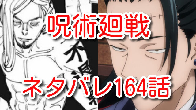 呪術廻戦 164話 ネタバレ 最新 確定 考察
